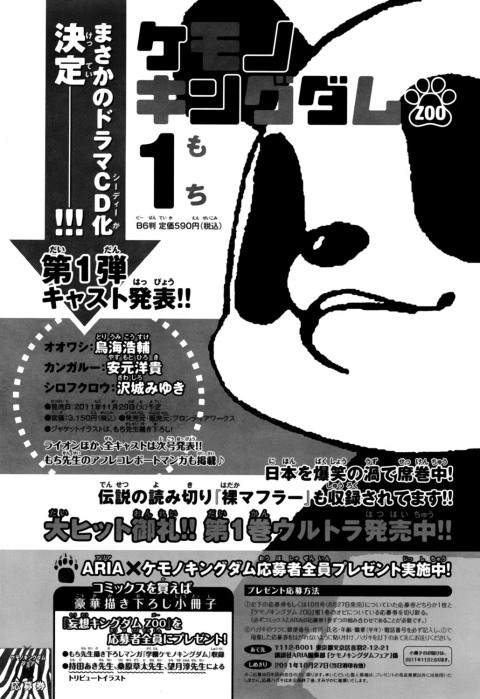 Kemono Kingdom: Zoo Advertisment