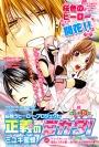 """""""Seigi no Mikata"""" Chapter2"""