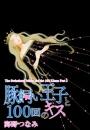 "Josei Oneshot: ""Butakai Ouji to 100-kai Kisu"" Part2"
