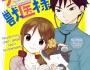 "New Short Series: ""Shitsuren Petto to Juuisama"" (""The Broken-hearted Pet and the Veterinarian"") Chapter 1by SanaKirioka"